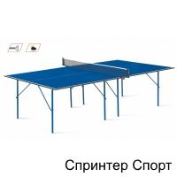 Теннисный стол START LINE HOBBY - 2 SUPER OUTDOOR
